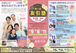 30年度前期「友引塾」開催決定!
