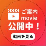ご案内動画公開中!